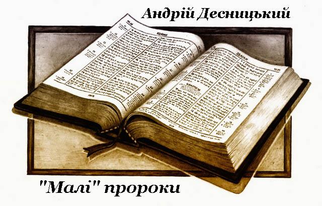 "Амос, перший ""книжковий пророк"""