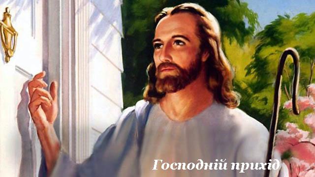 Господній прихід