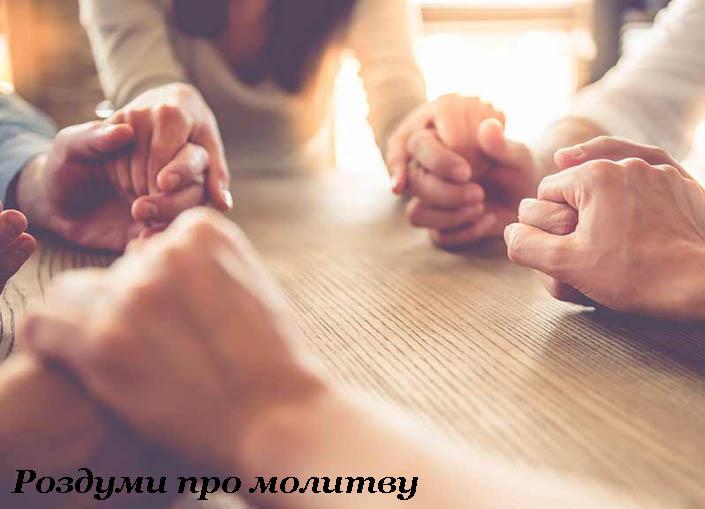 Експериментальна молитва